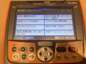PM700画面展開2