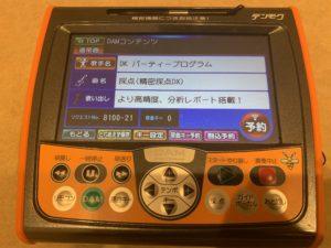 PM700画面展開3