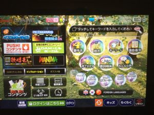 TM20トップ画面
