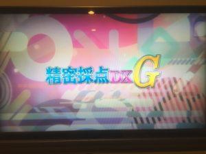 精密採点DX-Gスタート画面