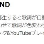 ジョイサウンドのアプリ「カシレボ!JOYSOUND」で歌詞検索