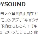 ジョイサウンドの選曲はスマホの携帯リモコンアプリで可能