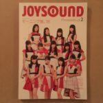 JOYSOUNDO2018年2月新譜本表紙はモーニング娘'18