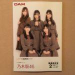 今月の表紙アーティストは乃木坂46(DAM2018年2月新曲本)