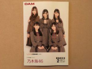 乃木坂46曲本