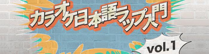 カラオケ日本語ラップパネル