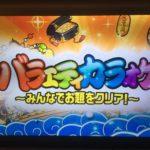 ライブダムスタジアム(LIVEDAMSTADIUM)コンテンツ「バラエティーカラオケ」