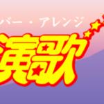 プレイリスト「ヤバイカバー・アレンジ はじめての演歌」