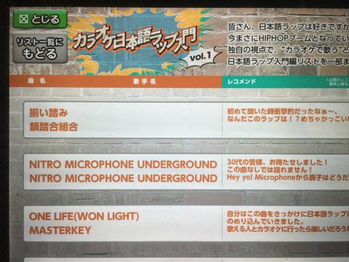 日本語ラップ入門画面