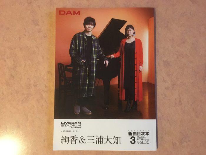 DAM新譜本201803