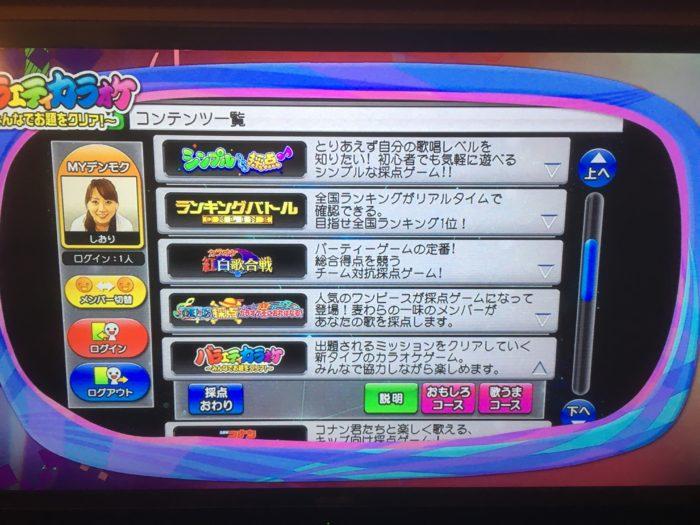 バラエティーカラオケ選択画面2
