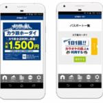 「カラオケの鉄人」のアプリで安くカラオケを利用できるサービス