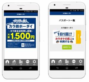 カラオケの鉄人アプリ1