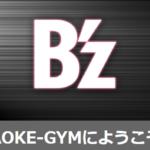 プレイリストB'z「KARAOKE-GYMにようこそ」と曲ランキング