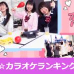 JK(女子高生)1000人が選ぶ☆カラオケランキング♪失恋&片思い編「プレイリスト」