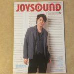 JOYSOUNDO2018年6月新曲本表紙は「宮野 真守」