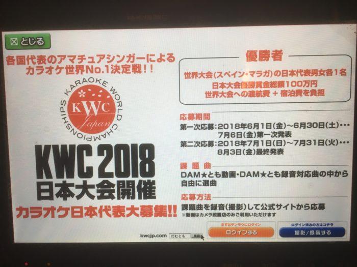 KWC2018デンモク案内