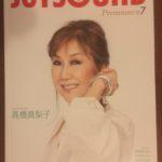 JOYSOUNDO2018年7月新曲本表紙は高橋真梨子×コラボキャンペーン