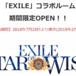 カラオケBIGECHOで「EXILE」コラボルーム期間限定OPENされる!カラオケニュース