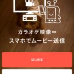 JOYSOUND(MAXMAX2)3つのバージョンアップ(2018年6月末)