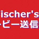 フィッシャーズ(Fischer's)のJOYSOUNDサポーター就任記念!スマホムービー送信&新曲歌唱キャンペーン