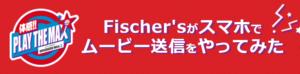 Fischersパネル