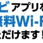 JOYSOUND(ジョイサウンド)直営店でフリーWi-Fiサービス実用実験開始