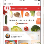 クックパッドの新サービス、カラオケの鉄人で生鮮食品の「受け取り」が可能に!カラオケニュース