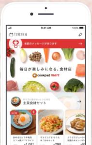 クックパッドマートアプリ