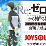 リゼロのカラオケを歌ってもらおうサイン入りポスター!Re:ゼロから始める異世界生活MemorySnow×JOYSOUNDコラボキャンペーン