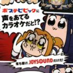 人気アニメ(漫画)のポプテピピック声を当てるカラオケ!吹き替えカラオケ「ポプテピピック」
