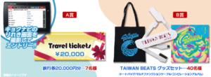 台湾JOYSOUNDコラボ商品
