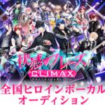 アプリゲーム「快感フレーズCLIMIX」全国ヒロインボーカルオーディション実施!DAM☆とも