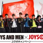 ボイメンのサイン入りポスターをもらおう!BOYSANDMEN×JOYSOUNDコラボキャンペーン