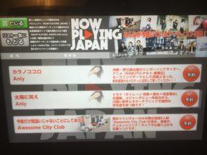 NOW PLAYING JAPAN曲リスト
