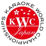 カラオケ世界NO1決定戦「KWC2018」日本代表が決定!(カラオケ大会)カラオケニュース