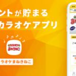「カラオケまねきねこ」で公式スマホアプリの提供開始!カラオケニュース