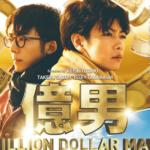 DAM今だけクリップ、映画「億男」の主題歌を映像付きで配信中!