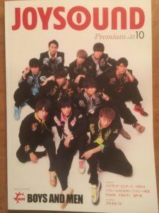 BOYS AND MENJOY表紙
