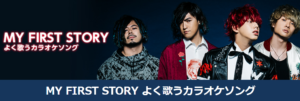 MY FIRST STORYパネル