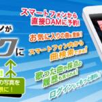 あなたのスマホをカラオケのデンモク(DAM)として使えるアプリ!