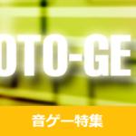 カラオケのDAMで音ゲー特集開始20曲配信開始!
