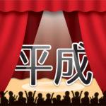 平成でもっとも歌われたカラオケランキングトップ20、気になる1位は?
