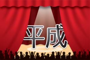 平成カラオケランキング発表