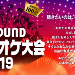 優勝者は賞金は100万円「JOYSOUND全国カラオケ大会2019」大会日程