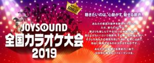 ジョイサウンドカラオケ大会2019