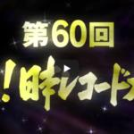 輝く!日本レコード大賞歴代受賞曲(最優秀歌唱賞)は?