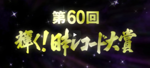 日本レコード大賞パネル
