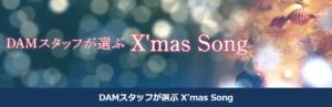 DAMスタッフクリスマスソング