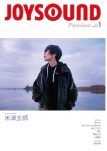 JOY新譜本2019年1月表紙